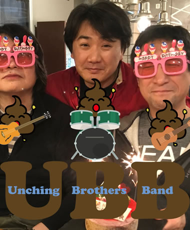 Unching Brothers Band