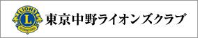 東京中野ライオンズクラブ