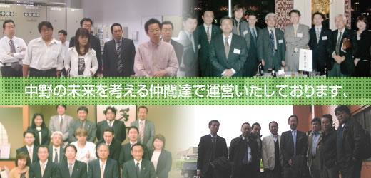 中野21の会